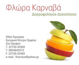 Διατροφολόγος-Διαιτολόγος (Καρναβά Φλώρα)