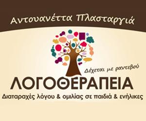 Λογοθεραπεία-Αντουανέττα Πλασταρια
