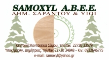 SAMOXYL A.B.E.E.