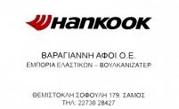 ΕΛΑΣΤΙΚΑ-ΒΟΥΛΚΑΝΙΖΑΤΕΡ (ΑΦΟΙ ΒΑΡΑΓΙΑΝΝΗ)
