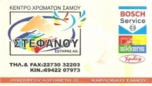 ΚΕΝΤΡΟ ΧΡΩΜΑΤΩΝ ΣΑΜΟΥ (ΣΤΕΦΑΝΟΥ ΣΩΤΗΡΗΣ)