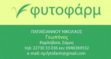 ΦΥΤΟΦΑΡΜ (ΠΑΠΑΪΩΑΝΝΟΥ ΝΙΚΟΛΑΟΣ)