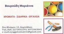 ΧΡΩΜΑΤΑ-ΣΙΔΗΡΙΚΑ-ΕΡΓΑΛΕΙΑ(ΒΟΥΡΟΥΔΗ ΜΑΡΙΑ)