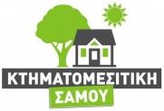 ΜΕΣΙΤΙΚΟ ΓΡΑΦΕΙΟ (ΚΤΗΜΑΤΟΜΕΣΙΤΙΚΗ ΣΑΜΟΥ)