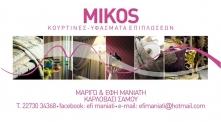 MIKOS ΚΟΥΡΤΙΝΕΣ-ΥΦΑΣΜΑΤΑ